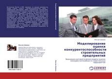 Bookcover of Моделирование оценки конкурентоспособности строительных предприятий
