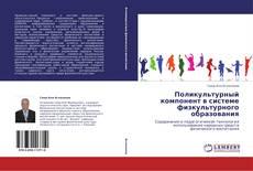 Buchcover von Поликультурный компонент в системе физкультурного образования