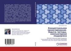 Bookcover of Концептуальное проектирование. Задачи, методы, компьютерная поддержка
