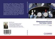 Bookcover of Широкополосные системы связи