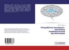 Разработка интернет-магазина коммерческой организации kitap kapağı