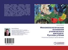 Capa do livro de Феноменологические основания утопического дискурса.  Русская утопия