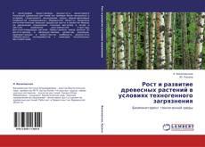 Обложка Рост и развитие древесных растений в условиях техногенного загрязнения