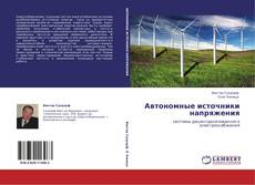 Bookcover of Автономные источники напряжения