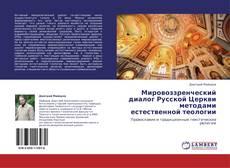Мировоззренческий диалог Русской Церкви методами естественной теологии的封面