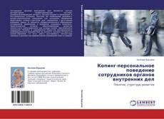 Обложка Копинг-персональное поведение сотрудников органов внутренних дел