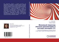 Bookcover of Фазовый переход металл-диэлектрик в оксиде ванадия (III)
