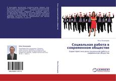 Bookcover of Социальная работа в современном обществе