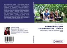 Bookcover of Речевой портрет современного студента