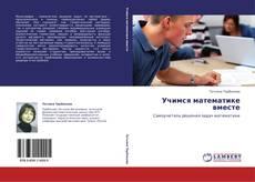 Bookcover of Учимся математике вместе