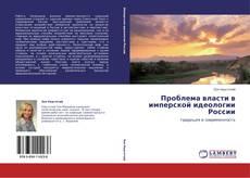Buchcover von Проблема власти в имперской идеологии России