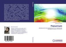 Bookcover of Перцепция