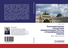 Borítókép a  Консервативная концепция модернизации России в пореформенный период - hoz