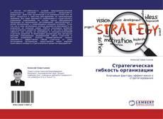 Bookcover of Стратегическая гибкость организации