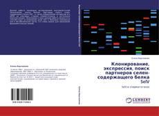 Bookcover of Клонирование, экспрессия, поиск партнеров селен-содержащего белка SelV