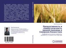 Capa do livro de Продуктивность и гомеостатичность яровой пшеницы в Северном Казахстане