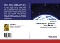 Обложка Ноосферное развитие человечества