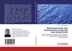 Bookcover of Фитопланктон как показатель качества вод водотоков