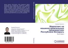 Обложка Маркетинг на машиностроительных предприятиях Республики Беларусь