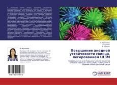 Bookcover of Повышение анодной устойчивости свинца, легированием ЩЗМ