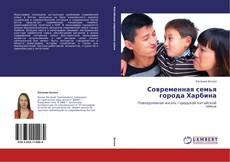 Bookcover of           Современная  семья города Харбина