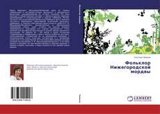 Bookcover of Фольклор Нижегородской мордвы