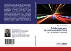 Copertina di Эффективные лазерные красители