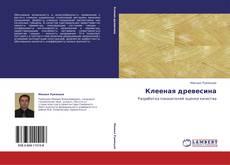 Buchcover von Клееная древесина