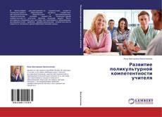 Обложка Развитие поликультурной компетентности учителя