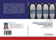 Borítókép a  Идейно-политические течения ислама в Дагестане - hoz