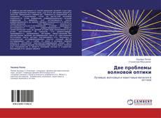 Обложка Две проблемы волновой оптики