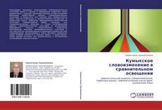 Bookcover of Кумыкское словоизменение в сравнительном освещении