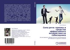 Bookcover of Сила речи: приемы и средства эффективного воздействия на собеседника