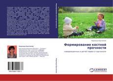 Bookcover of Формирование костной прочности