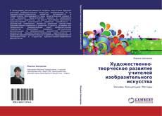 Bookcover of Художественно-творческое развитие учителей изобразительного искусства
