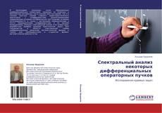 Buchcover von Спектральный анализ некоторых дифференциальных   операторных пучков