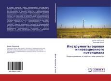 Bookcover of Инструменты оценки инновационного потенциала