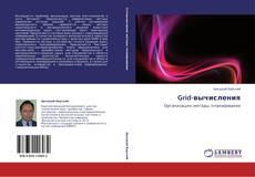 Capa do livro de Grid-вычисления
