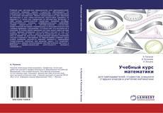 Обложка Учебный курс математики