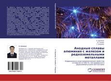 Bookcover of Анодные сплавы алюминия с железом и редкоземельными металлами