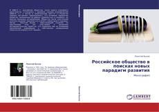 Обложка Российское общество в поисках новых парадигм развития