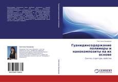 Bookcover of Гуанидинсодержание полимеры и нанокомпозиты на их основе