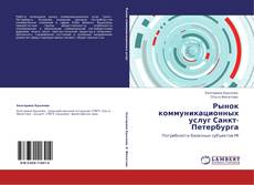 Обложка Рынок коммуникационных услуг Санкт-Петербурга