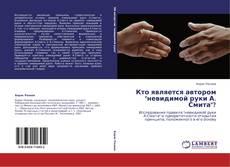 """Copertina di Кто является автором """"невидимой руки А. Смита""""?"""