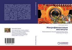 Bookcover of Микрофинансовые институты