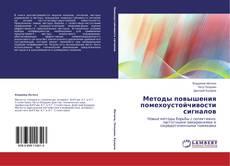 Bookcover of Методы повышения помехоустойчивости сигналов
