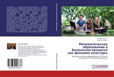 Bookcover of Математическое образование в Болонском процессе как феномен культуры