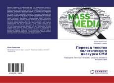 Обложка Перевод текстов политического дискурса СМИ