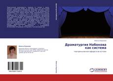 Bookcover of Драматургия Набокова   как система