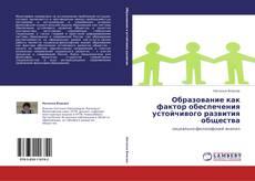 Bookcover of Образование как фактор обеспечения устойчивого развития общества